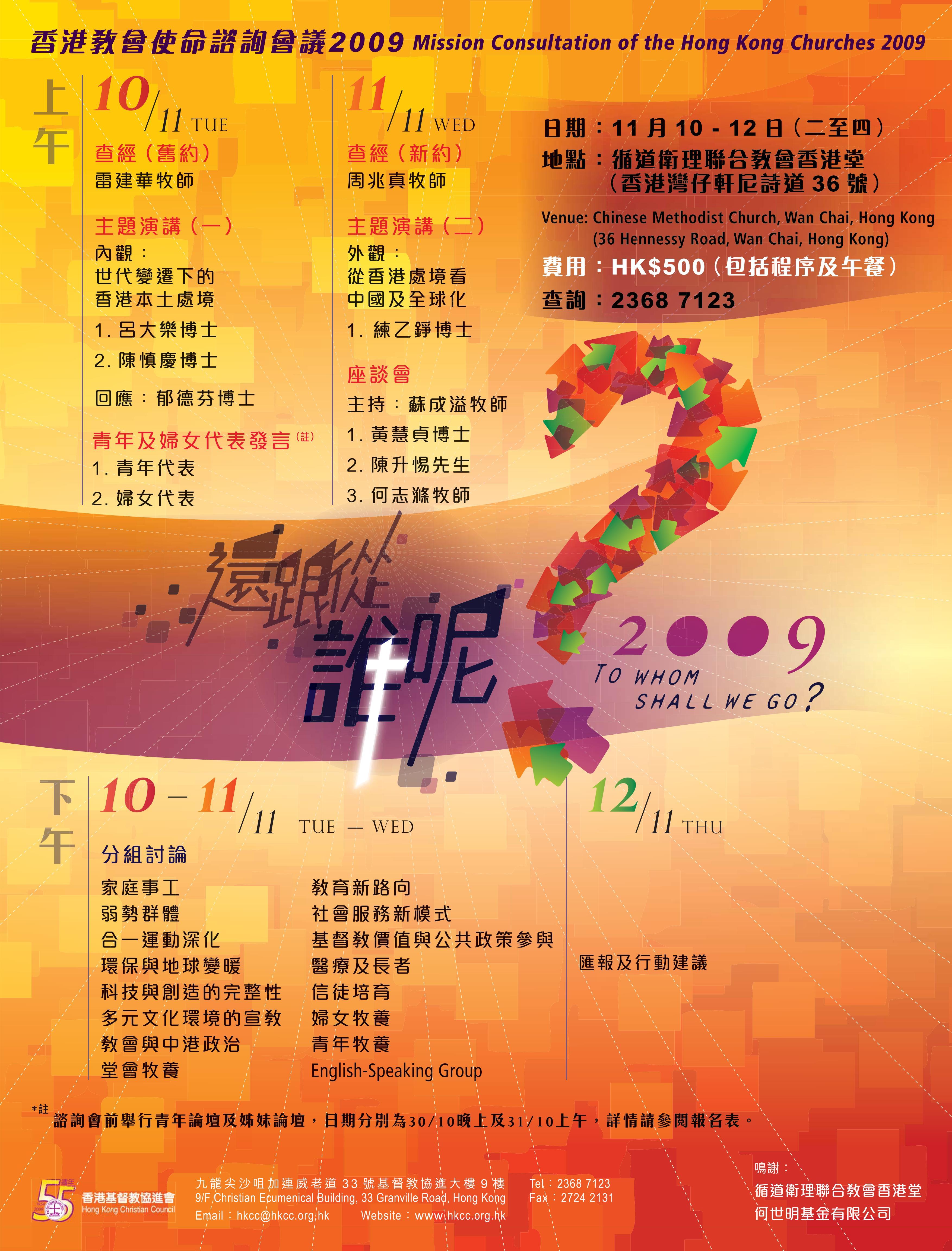 「香港教会使命谘询会议2009」号外!